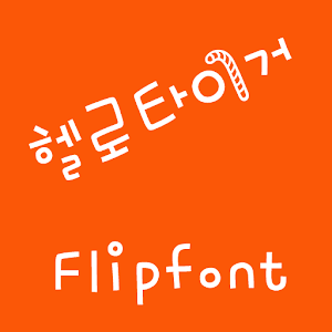 Download M_HelloTiger Korean FlipFont lastest APK version by