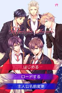 乙女ゲーム「ミッドナイト・ライブラリ」【御門音松ルート】 screenshot 2