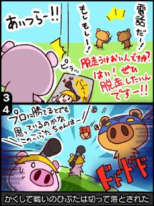 どうぶつランド「シューティング☆ブター」 screenshot 10