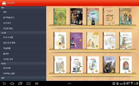 스마트 학교 전자도서관(태블릿 PC 버전) screenshot 1