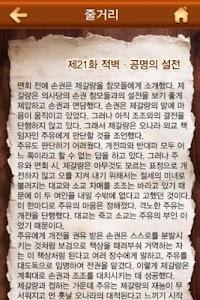 삼국지 6 (EBS 교육방송 방영) screenshot 2