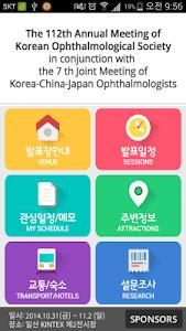 제112회 학술대회 및 제7회 한중일 안과학술대회 screenshot 0