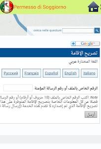 Permesso di Soggiorno screenshot 11