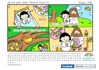 만화 성경 만화 예수 COMIC BIBLE FULL screenshot 16