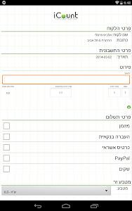 iCount screenshot 5
