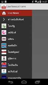 ข่าวสาร screenshot 0