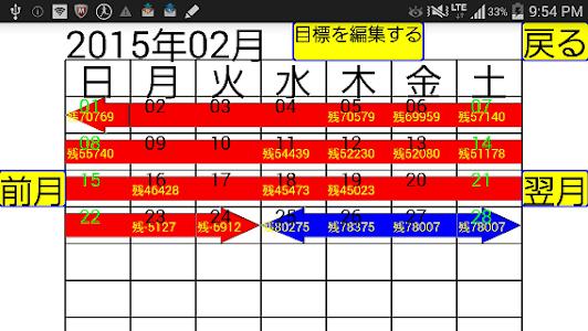 家計簿 screenshot 7