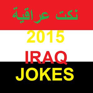 نكت عراقية مضحكة 2015