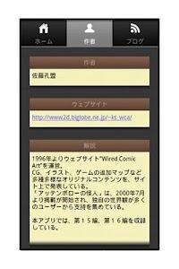 アッテンボローの怪人08 screenshot 6
