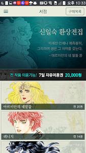 신일숙 환상전집 screenshot 2