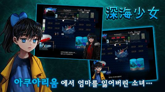 심해소녀 [본격 호러 쯔꾸르] screenshot 1