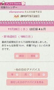 妊娠カレンダーLite screenshot 1