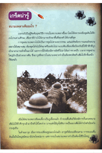 สงครามโลกการ์ตูน ตอนที่4 screenshot 3