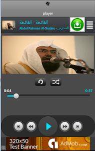 قران عبد الرحمن السديس كامل HD screenshot 0
