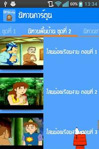 นิทานการ์ตูน screenshot 3