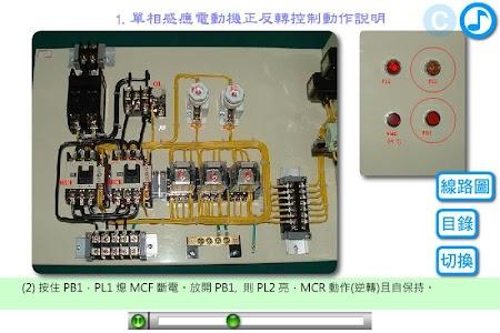 工業配線丙級技術士技能檢定術科測試操作 screenshot 2