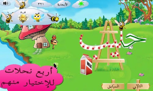 Arabic Writing : Ana Auktub screenshot 4