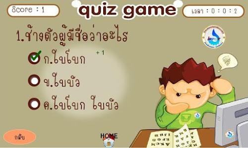 IRPCT สอนภาษาไทย. screenshot 5