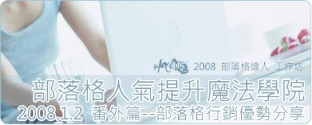 [分享] 部落格行銷優勢_2008.1.2輕鬆集思會