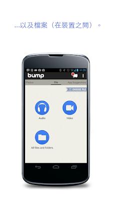 *只要Bump一下手機檔案資料輕鬆互傳:Bump (Android App) 4