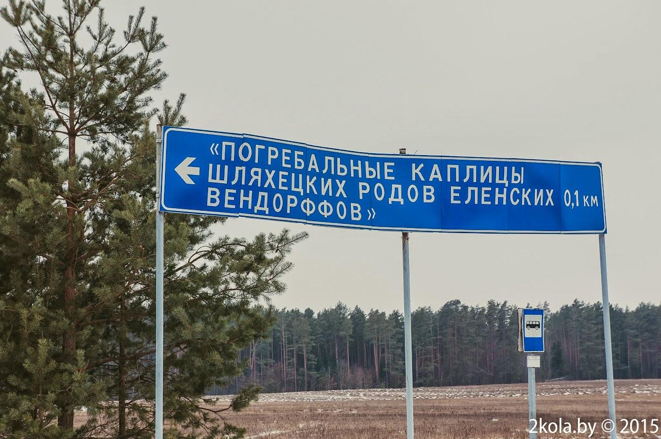 Погребальные каплицы шляхецких родов Еленских и Венндорффов