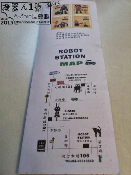 台中機器人餐廳:ROBOT STATION(鐵皮駅)-菜單