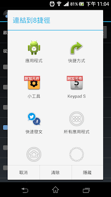 *任何時刻輕鬆滑出隱藏捷徑:SwipePad (Android) 6