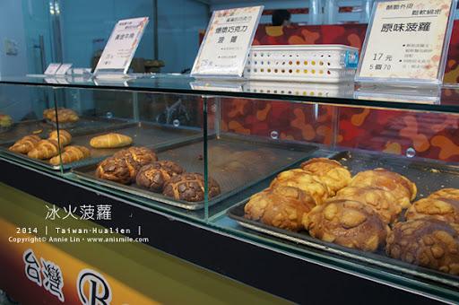 【花蓮推薦小吃】冰火菠蘿