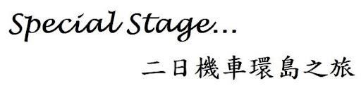 僅以本網頁...記錄即將逝去的大學生活 ! ~ Special Stage 台灣二日機車環島之旅 (時間:20040301~20040302) 區域 台南市 嗜好 新聞與政治 旅行 景點 機研 環島 選舉 麻豆區
