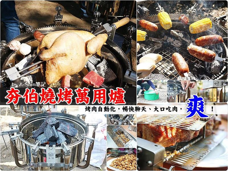 不鏽鋼鍋-夯伯燒烤萬用爐