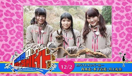 (TV-Variety)(720p) NMB48 – NMBのめっちゃバイト ep21 141202