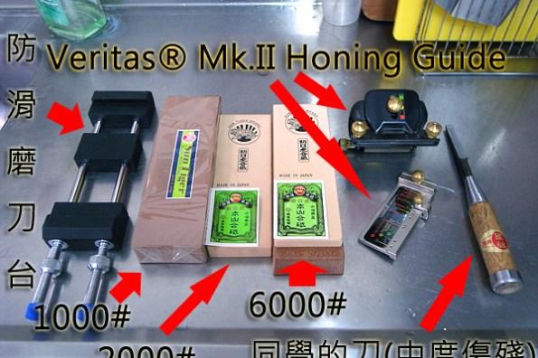 【工具分享】磨刀器_Veritas® Mk.II Honing Guide