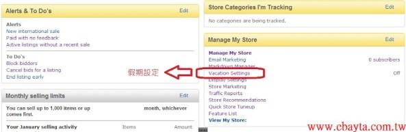 |eBay網路教學|eBay 假期設定