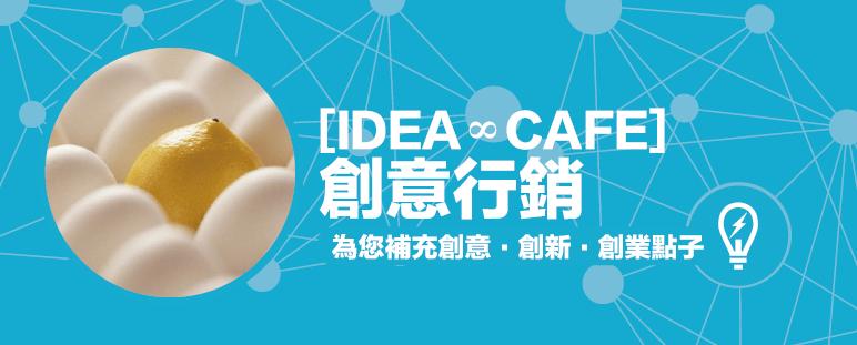 [IDEA∞CAFE]創意行銷 | 為您補充創意.創新.創業點子