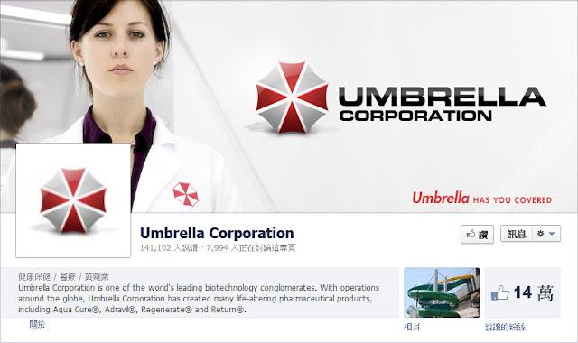 *一起加入充滿希望的工作吧!! Umbrella Corporation Web Site 10