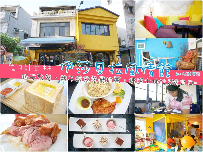台北士林餐廳推薦,伊莎貝拉風情館