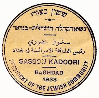الجالية الاسرائيلية في بابل – العراق