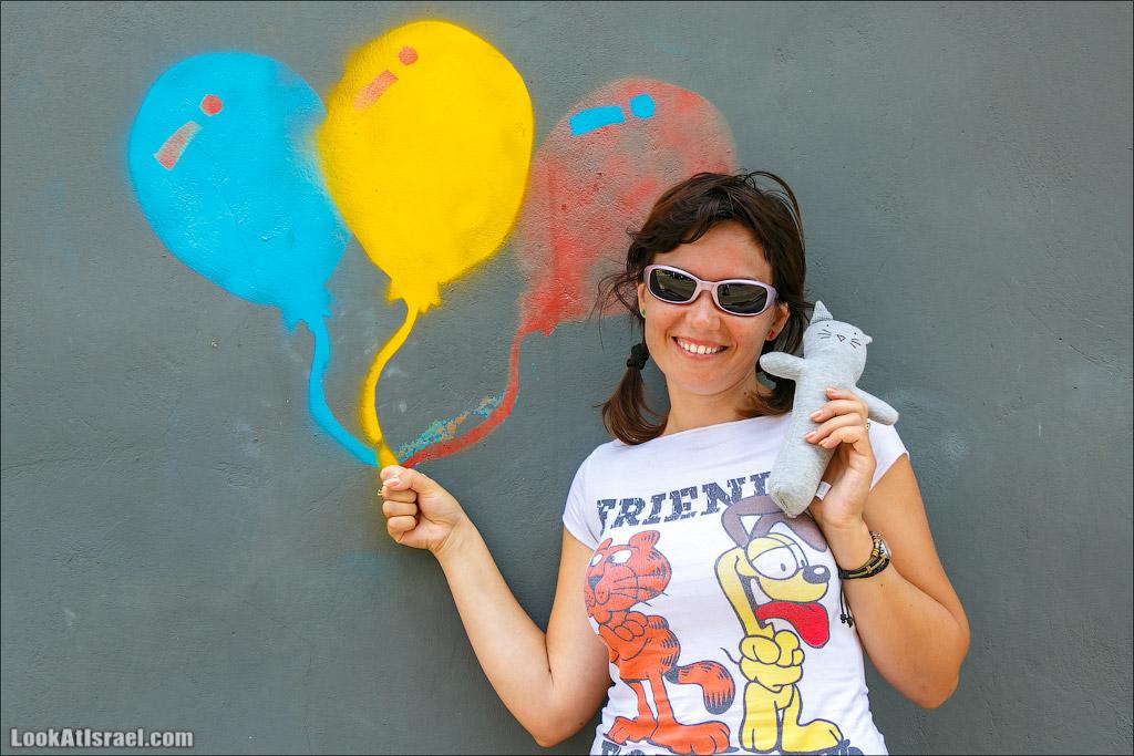 Граффити Тель Авива, делающее всех счастливыми!