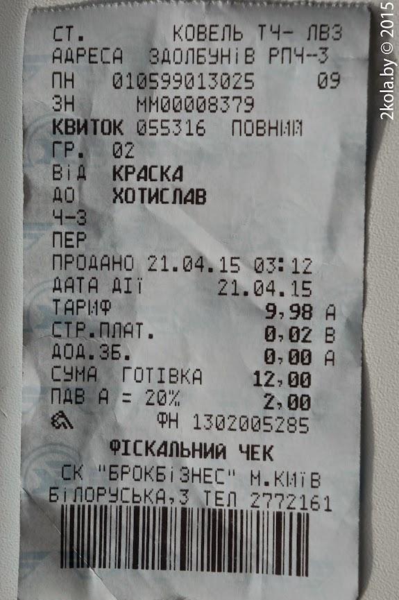 Стоимость билета Краска-Хотислав