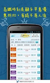 *高鐵、火車時刻表查詢及訂票:有軌時刻表 (Android App) 5