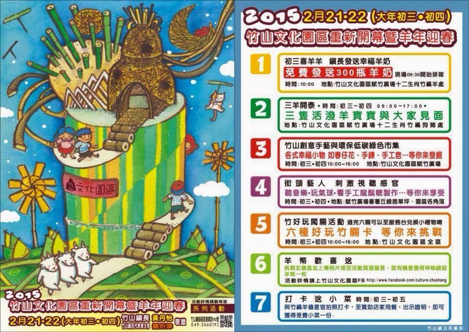 竹文化園區-7