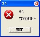 windows7_access-folder-erro