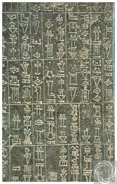 The code of Hammurabi,Mesopotamia