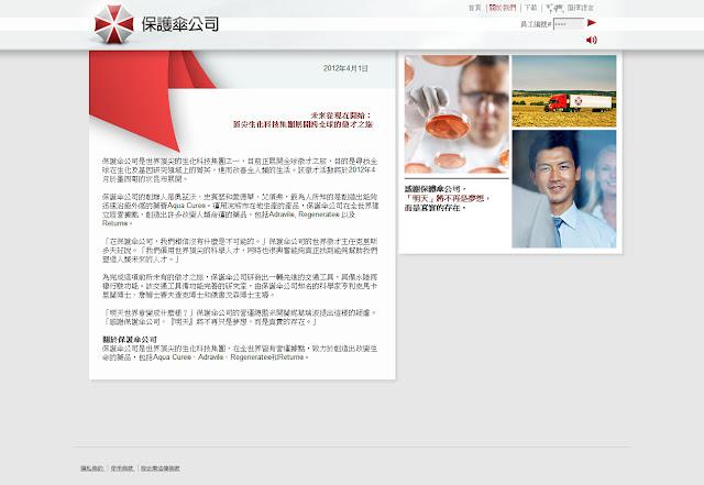 *一起加入充滿希望的工作吧!! Umbrella Corporation Web Site 8