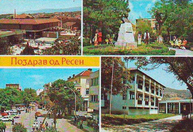 resen postcard old 8 - Resen Macedonia - Old Photos