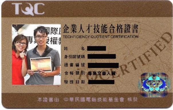 巨匠電腦就業證照輔導