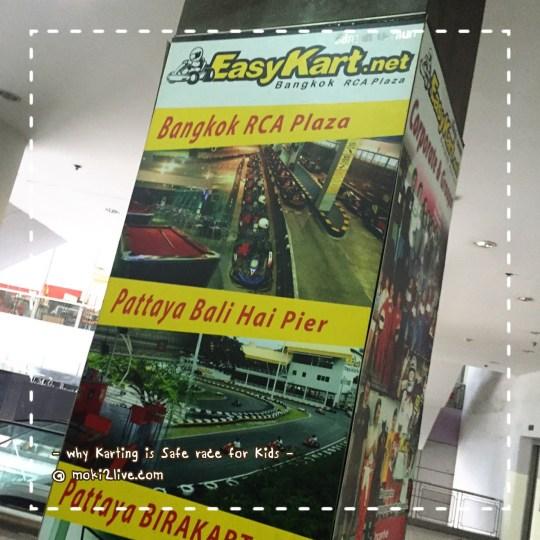 สนามรถแข่งโกคาร์ท ปลอดภัยสำหรับเด็ก easykart.net RCA Plaza