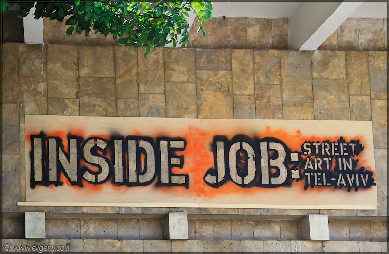 Фото-выставка Inside Job - Street art in Tel Aviv