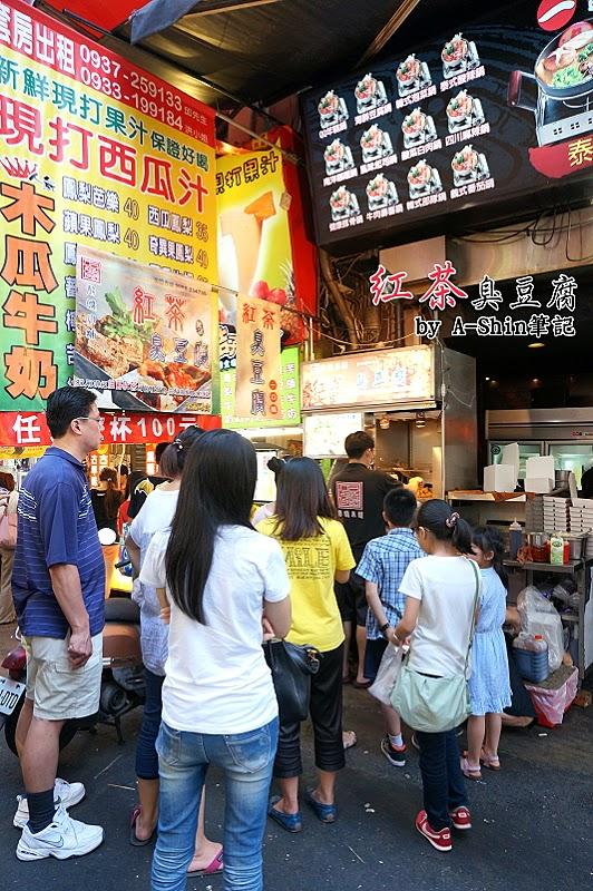 解饞小舖-紅茶臭豆腐1