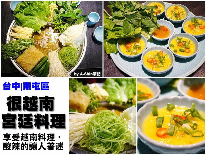 台中異國料理推薦:很越南宮廷料理